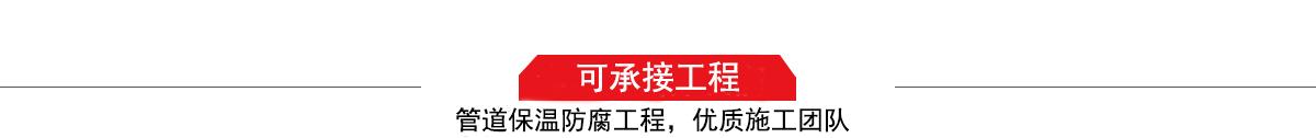 四川涛翔天建筑工程有限公司,管道防腐保温工程施工队,工程质量优,技术过硬!